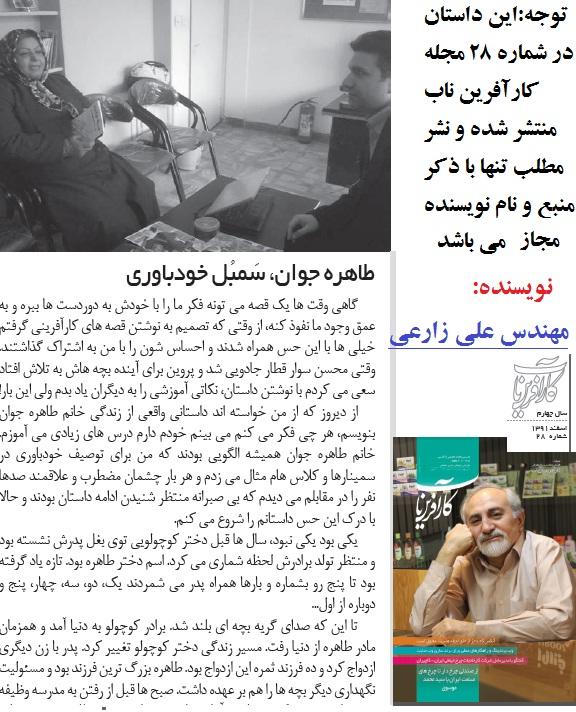http://n-javan.com/pdf/tahereh-javan.jpg
